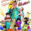 Download أغنية الله أكبر بسم الله Mp3