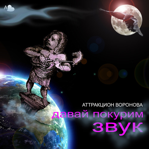 Аттракцион Воронова - Мой дом
