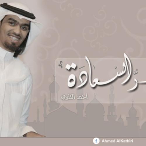 سر السعادة - أحمد الكثيري