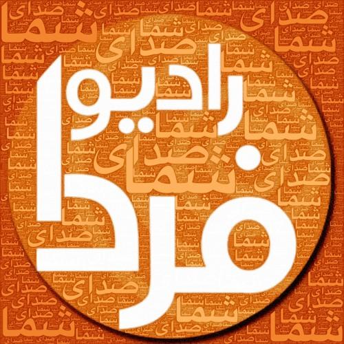 صدای شما صدای فردا؛ ۲۴ بهمن۹۱
