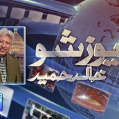 News Show - Khalid Hameed - Urdu VOA February 13 2013