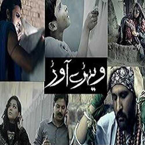 Vairay Avar by Siege the band feat. Sanam Marvi