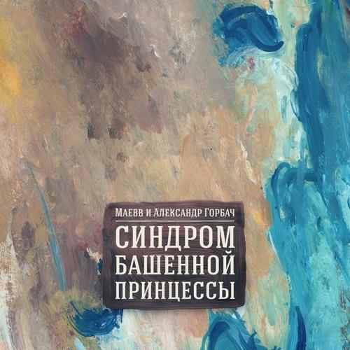 Маевв и Александр Горбач — Синдром башенной принцессы