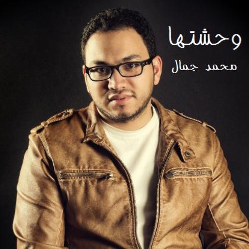 Mohamed Jamal - Wa7ashtaha | محمد جمال - وحشتها
