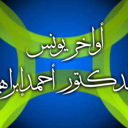 الشيخ أحمد إبراهيم أواخر سورة يونس من تراويح رمضان 1433