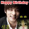 Happy Birthday to 성훈  Sung Hoon 생일축하합니다