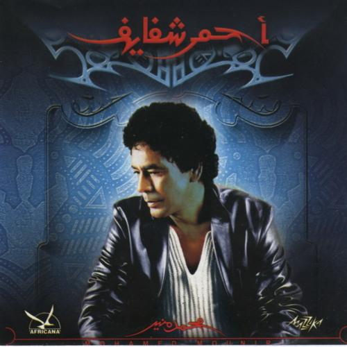 احمر شفايف - محمد منير