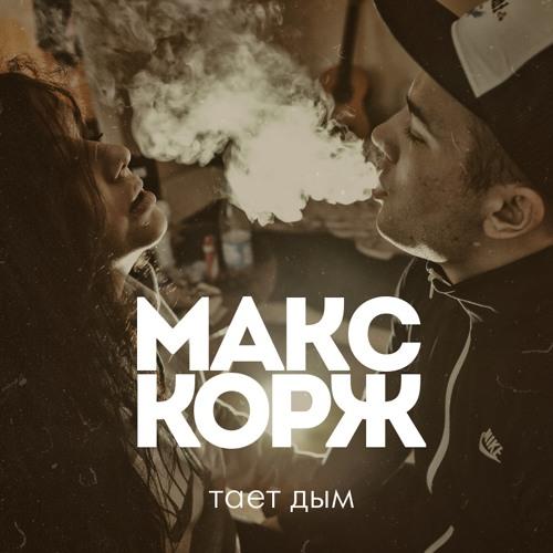 Макс Корж — Тает дым