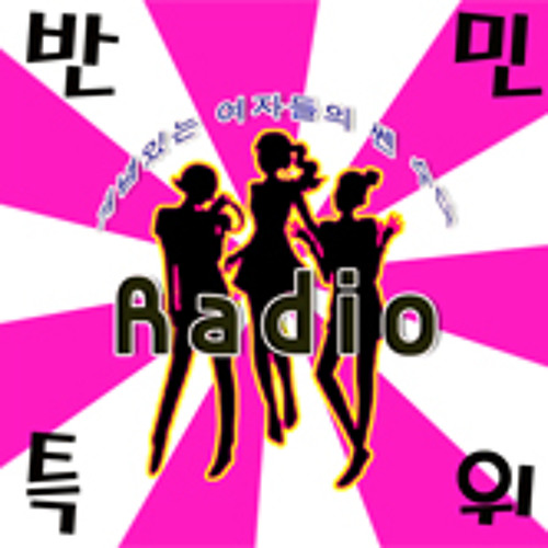 [2012] 라디오 반민특위 번외편