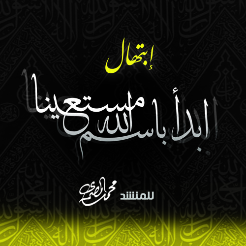 إبتهال أبدأ بأسم الله   -  المنشد محمد علاء المصري