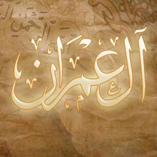 سورة آل عمران (127 - 148) - القارئ عبدالله الخياط