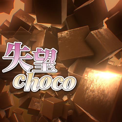 失望Choco