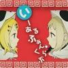 Download いーあるふぁんくらぶ ★ 歌ってみた 「ふゆぞら & ちゅうび」 Mp3