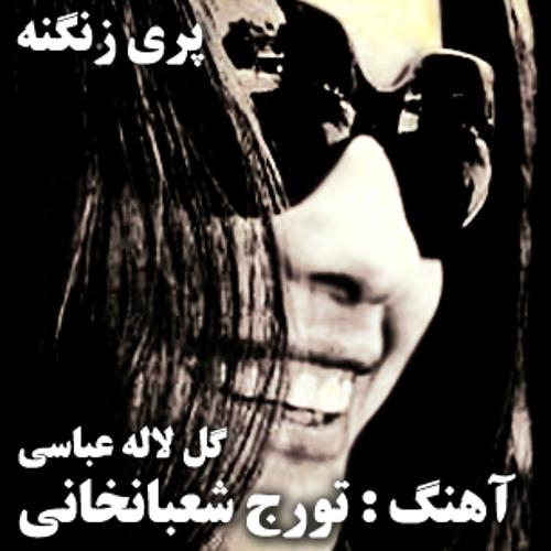 Pari Zanganeh - Gol e Laleh Abbasi