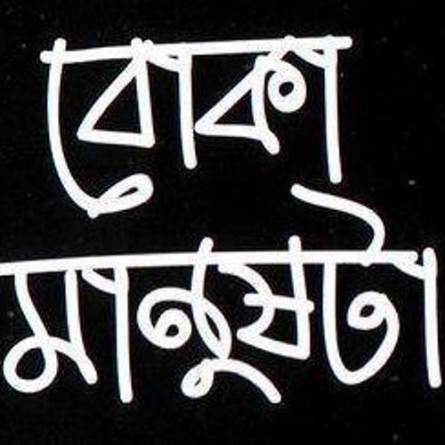তোর পিরিতি - রাব্বী