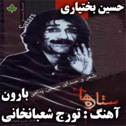 Hossein Bakhtiari - Baroon