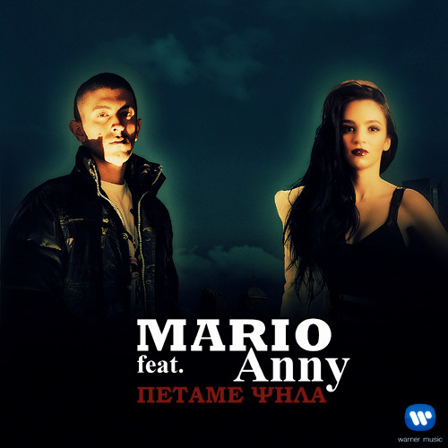 MARIO feat ANNY-ΠΕΤΑΜΕ ΨΗΛΑ_digital single 2013