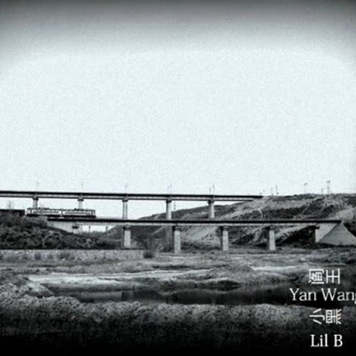 Xue Lu - 血路 (Bloodroad)
