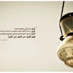 القلب شاكٍ عليل | Heart is crying with sickness