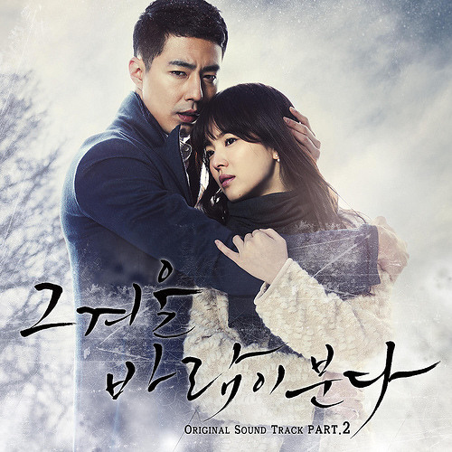 The One - A Winter Story[That Winter, The Wind Blows OST Part.2]