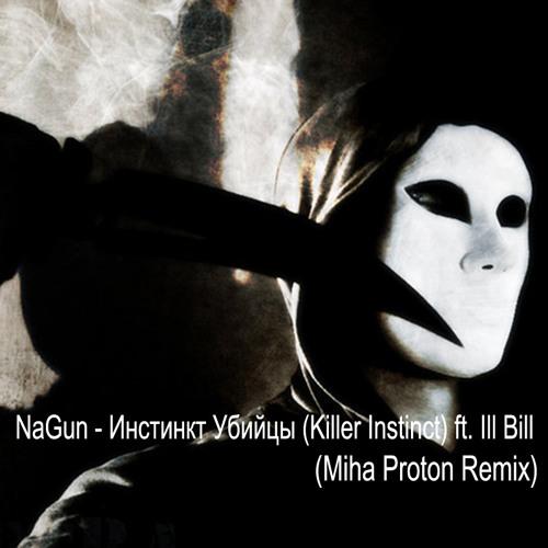 NaGun - Инстинкт Убийцы (Killer Instinct) ft. Ill Bill (Miha Proton Remix)