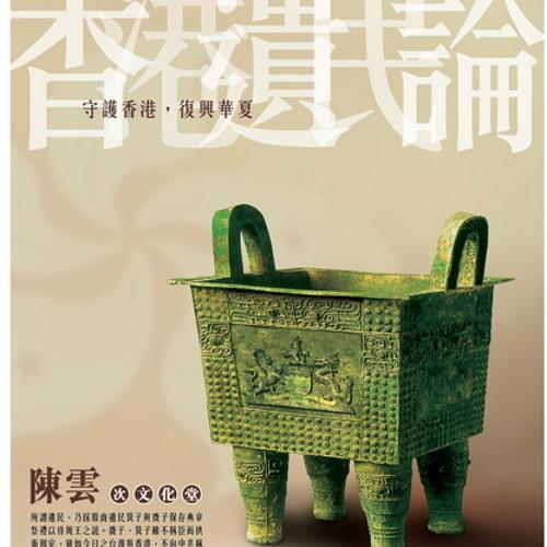 记者看书:陈云《香港遗民论》