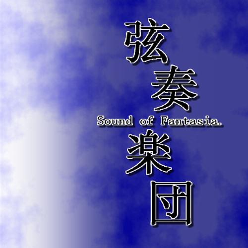 弦奏楽団 ~ Sound of Fantasia. クロスフェードデモ