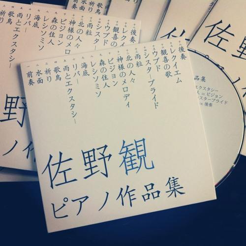Minamo 水面 (Solo Piano)