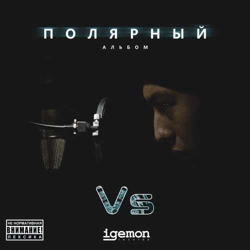 04. Vs (Igemaniac) - Дверь нового дня ft. Angry Ants