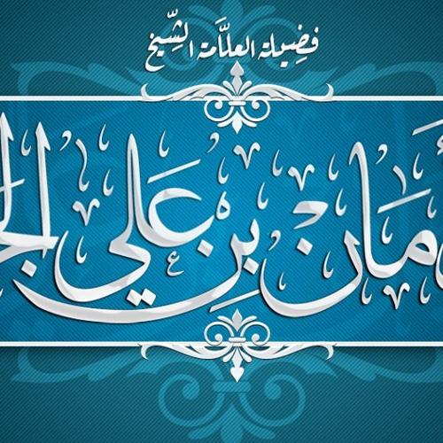 العلامة محمد أمان الجامي رحمه الله يقول نحمد الله أننا سلفيون