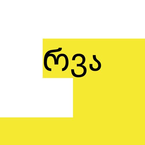 8 (Dub)