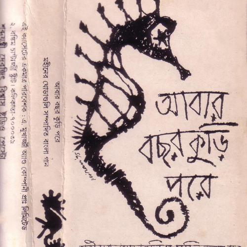 Prithibata Naki Chhoto Hote Hote (Gautam, Pallab)