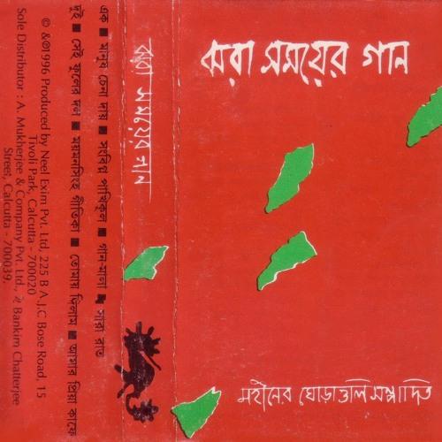 khyapar gaan album