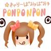 PONPONPON-acoustic guitar ver