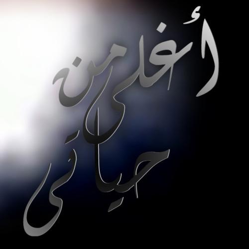 Mohamed Fouad Aghla Mn Haiaty - محمد فؤاد أغلي من حياتي