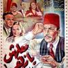 واحدة واحدة يا بسكلتة-كارم محمود و شادية