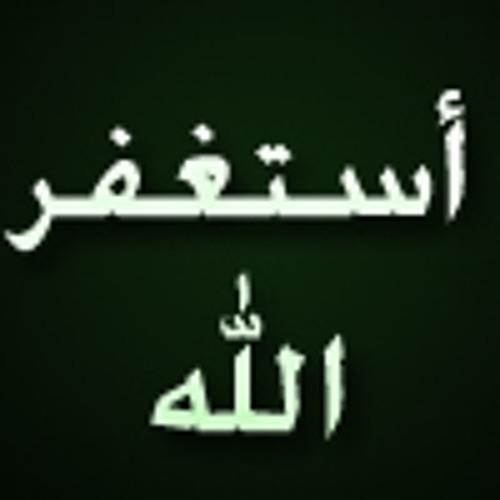 أستغفر الله توبه لوجه الله by fatehna on SoundCloud - Hear the world's  sounds