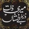 Meri Zaat Zarra-e-Benishan Full Ghazal