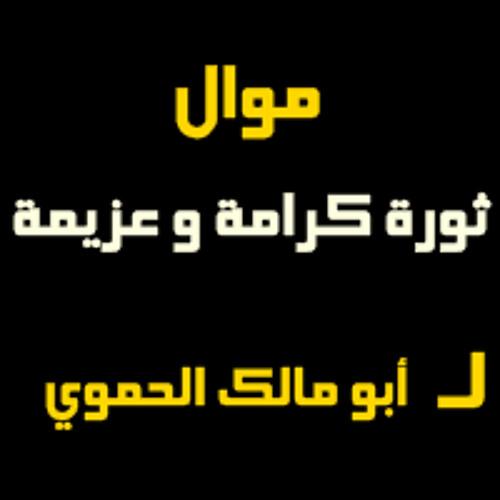 ثورتنا | أبو مالـك الحموي | Thawretna | Abo Malek Alhamwi