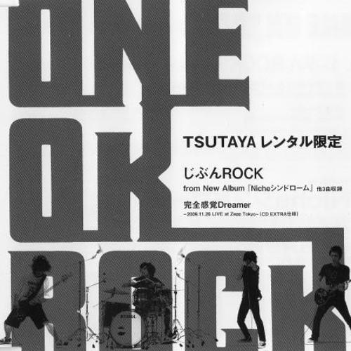 ONE OK ROCK -「じぶんROCK」