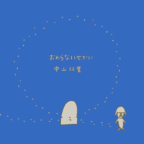 おわらないせかい owaranai sekai / never ending the world