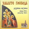 Rachmaninov, S. - Praise the Lord from the Heavens (chvality Hospoda)