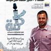 Download كلمة - الحلقة 1 - تأثير الكلمة على حياتنا - مصطفى حسنى Mp3