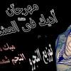 Download مهرجان اديك فى العشه ميك مان شمسو توزيع النجرو Mp3