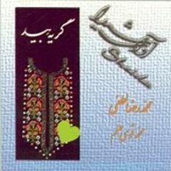 ostad lotfi - gerye bid(esfahan)