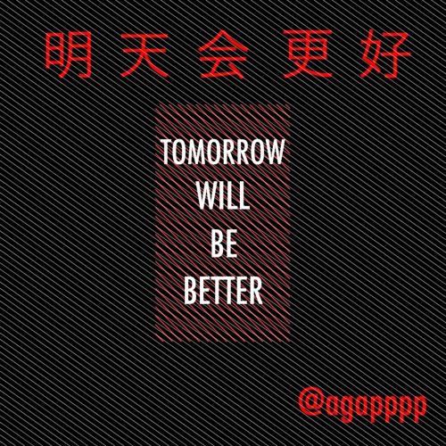 明天会更好 (Tomorrow Will be Better)
