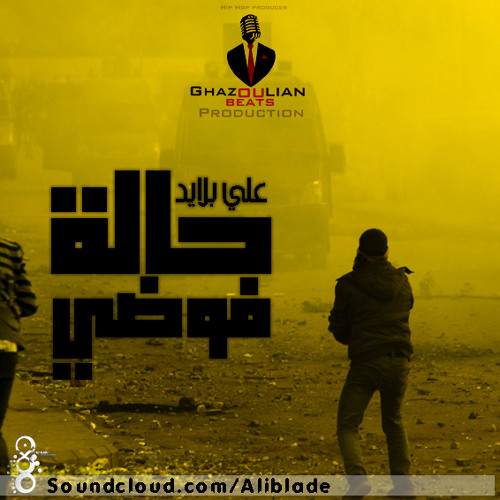 Ali Blade | 7alet Fawda [Prod.by Ghazoulian Beats ] علي بلايد | حالة فوضي