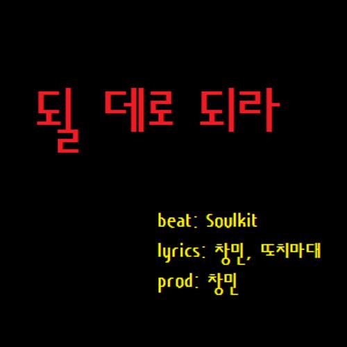 될 데로 되라 (feat. 또치마대)