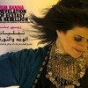Rim Banna - Astonished By You And Me ريم بنا - عجبت منك و منى