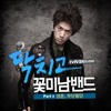 Sung Joon - Jaywalking (Shut Up Flower Boy Band OST)
